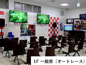 1F一般席(オートレース)